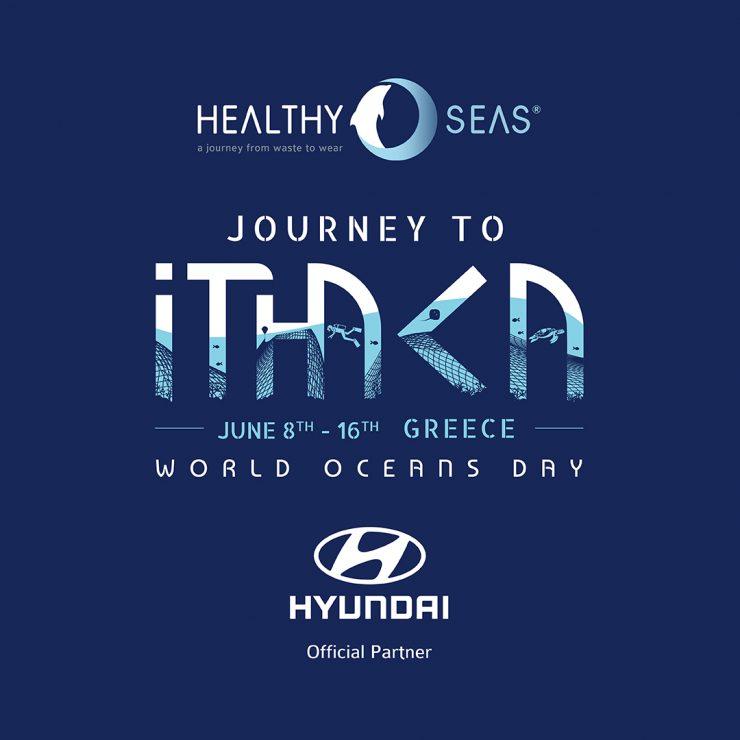 hyundai ημέρα ωκεανών